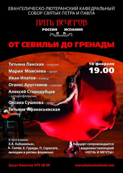 Концерт От Севильи до Гренады