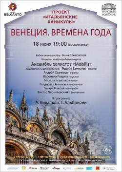 Концерт  Проект «Итальянские каникулы». Венеция. Времена года.