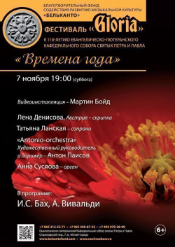 Концерт Времена года