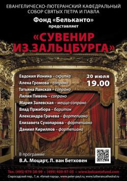 Концерт Сувенир из Зальцбурга