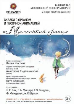 Концерт Маленький принц