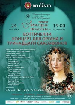Концерт Проект «Звучащие полотна. Боттичелли». Концерт для органа и тринадцати саксофонов