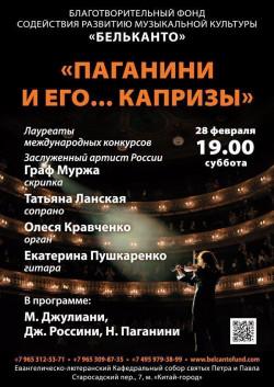 Концерт Паганини и его…капризы