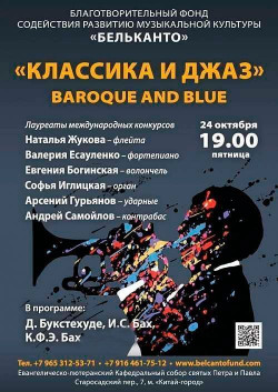 Концерт Классика и джаз