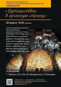 Концерт Путешествие в органную страну