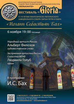 Концерт Иоганн Себастьян Бах