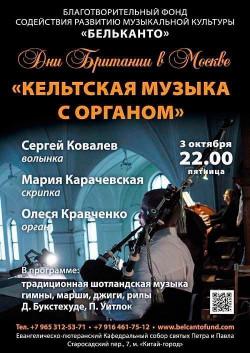 Концерт Кельтская музыка с органом