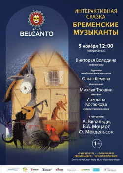 Концерт Интерактивная сказка «Бременские музыканты»
