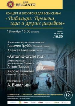 Концерт Концерт и экскурсия для всей семьи.  «Вивальди: Времена года и другие шедевры»