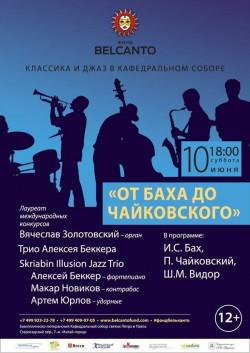 Концерт Концерт для всей семьи. Классика и джаз в Кафедральном соборе. От Баха до Чайковского