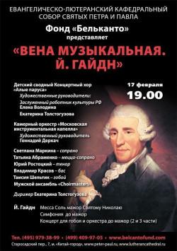 Концерт Вена музыкальная. Й. Гайдн