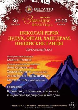 Концерт Дудук, орган, ханг драм, индийские танцы