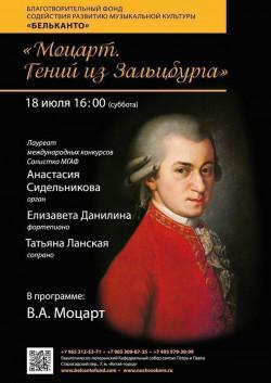 Концерт Моцарт. Гений из Зальцбурга