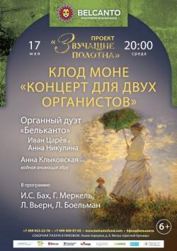 Концерт Концерт для двух органистов