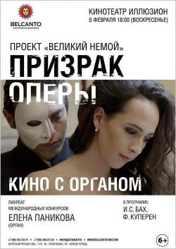 Концерт «Призрак оперы»