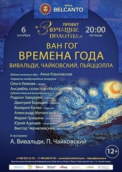 Концерт «Звучащие полотна. Ван Гог» Времена года: Вивальди, Чайковский, Пьяццолла