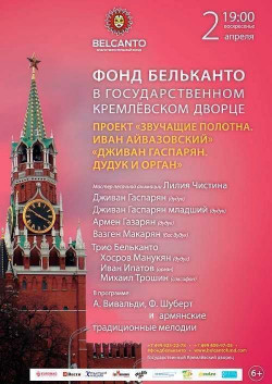 Концерт Дживан Гаспарян в Кремле