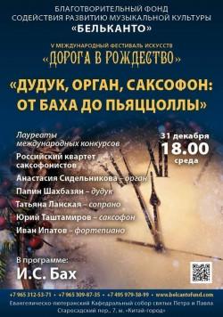 Концерт Дудук, орган, саксофон. От Баха до Пьяццоллы
