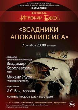 Концерт Иероним БОСХ: Всадники апокалипсиса