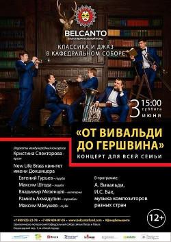 Концерт Концерт для всей семьи. Классика и джаз в Кафедральном соборе. От Вивальди до Гершвина
