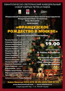 Концерт Французское  рождество в Москве. Импрессионизм