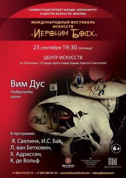 Концерт Иероним Босх: Торжественное открытие