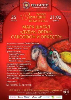 Концерт Дудук, орган, саксофон и оркестр