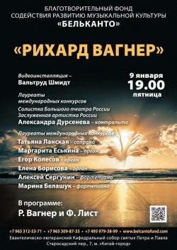 Концерт Рихард Вагнер. Полет Валькирий