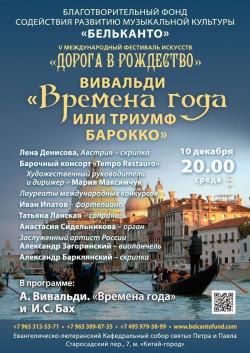 """Концерт Вивальди """"Времена года или триумф барокко"""""""