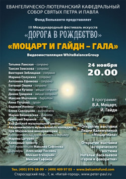 Концерт Моцарт и Гайдн - гала