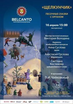 Концерт Щелкунчик