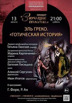 Концерт Эль Греко: Готическая история