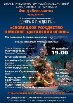 Концерт Словацкое Рождество в Москве. Цыганский огонь