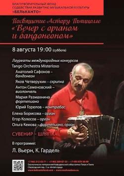 Концерт Посвящение Астору Пьяццолле. Вечер с органом и бандонеоном