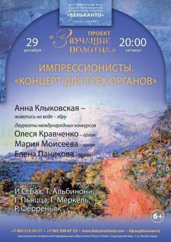 Концерт «Концерт для  трёх органов»