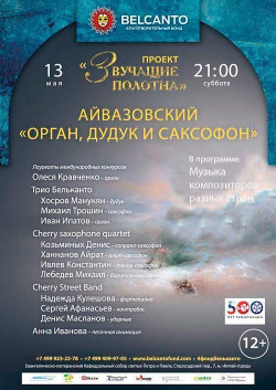 Концерт «Звучащие полотна. Айвазовский»