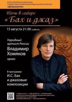 Концерт Бах и Джаз