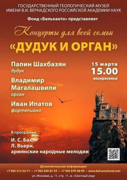 Концерт Концерты для всей семьи «Дудук и орган»