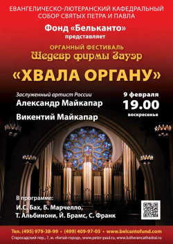 Концерт Хвала органу