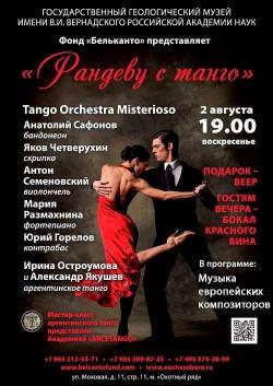 Концерт Рандеву с танго