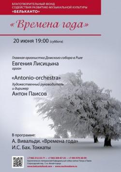 Концерт Времена года. Вивальди - Бах