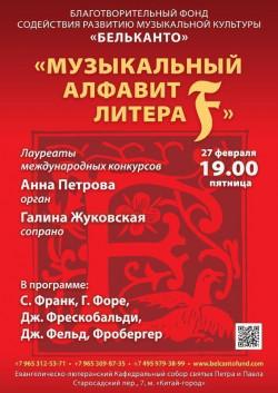 Концерт Музыкальный алфавит Литера F