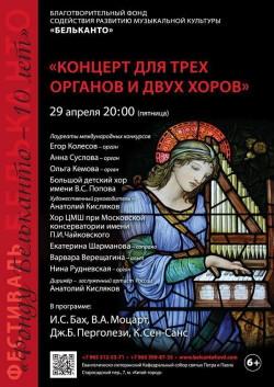 Концерт Концерт для трёх органов и двух хоров