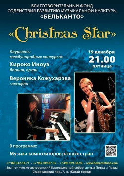 Концерт Christmas star