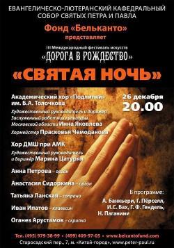 Концерт Святая ночь