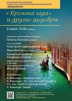 Концерт «Времена года» и другие шедевры
