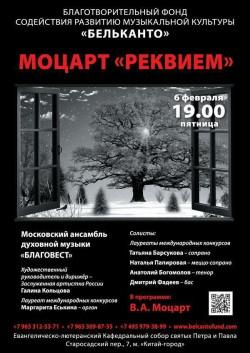 Концерт Моцарт «Реквием»