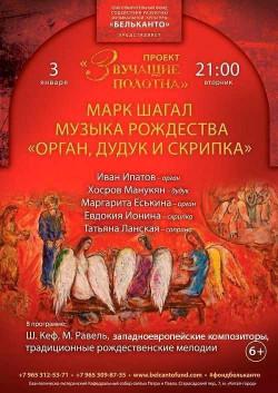 Концерт «Орган, дудук и скрипка»