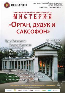 Концерт «Орган, дудук и саксофон»