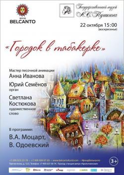 Концерт «Городок в табакерке»